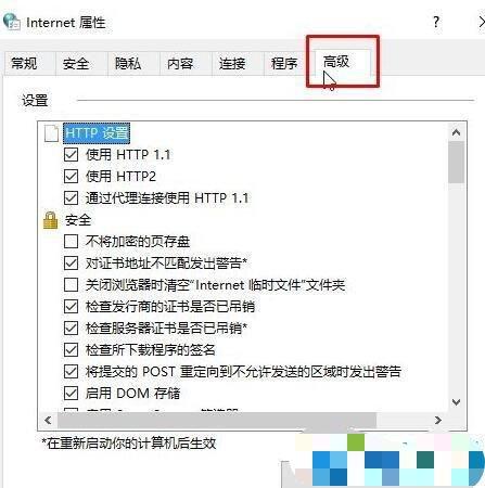 win7系统无法打开企业网银u盾网站的图文技巧