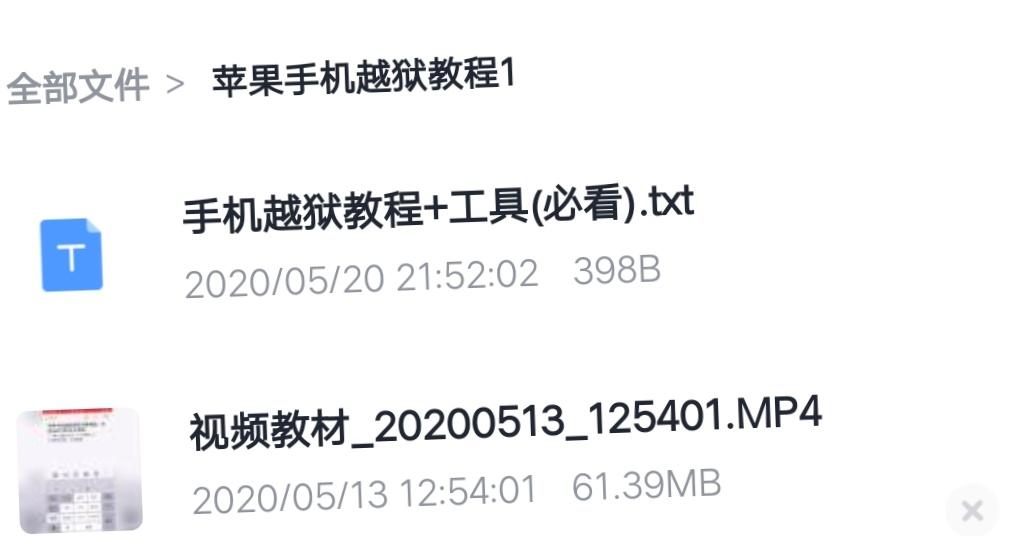 安卓系统如何关后台_不需要电脑 苹果手机越狱工具unc0ver附带教程 支持IOS1 - 爱小助