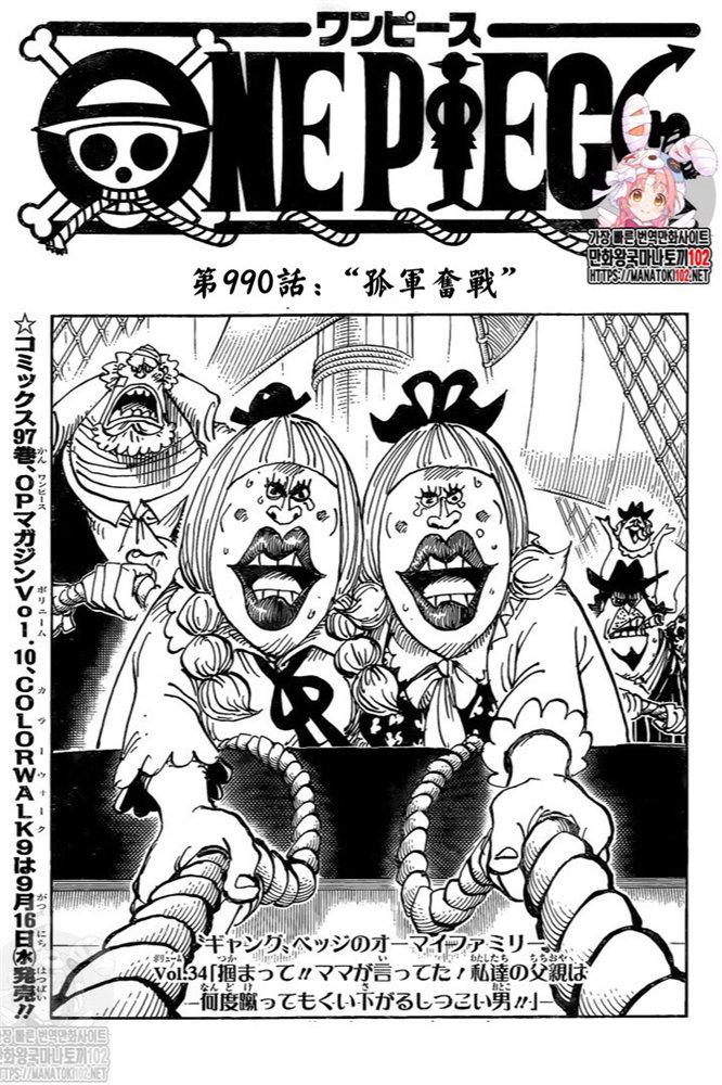 【漫画更新】海贼王【990话】-小柚妹站