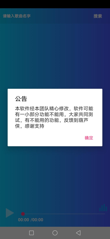 【安卓软件】全网付费音乐(1.0)