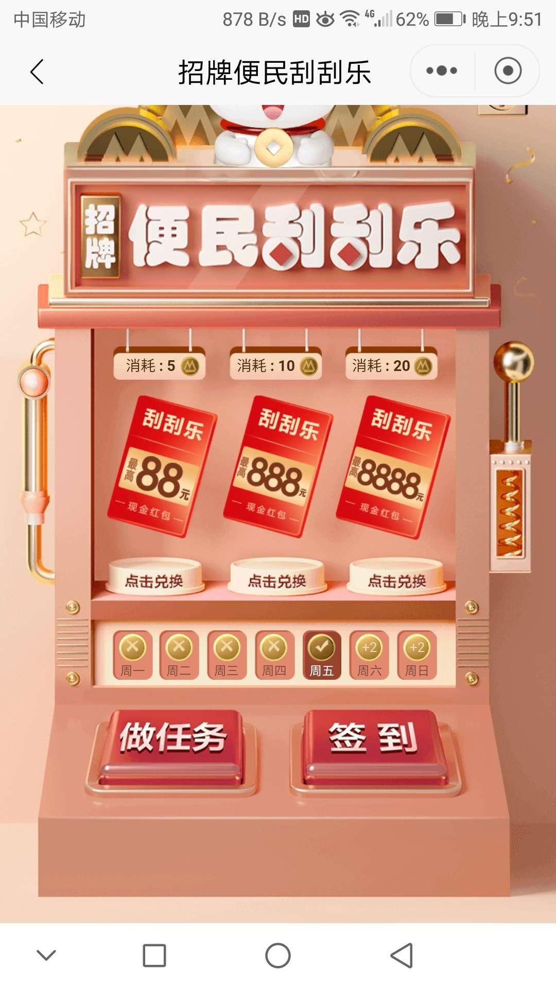 【话费红包】招商银行刮刮乐-聚合资源网