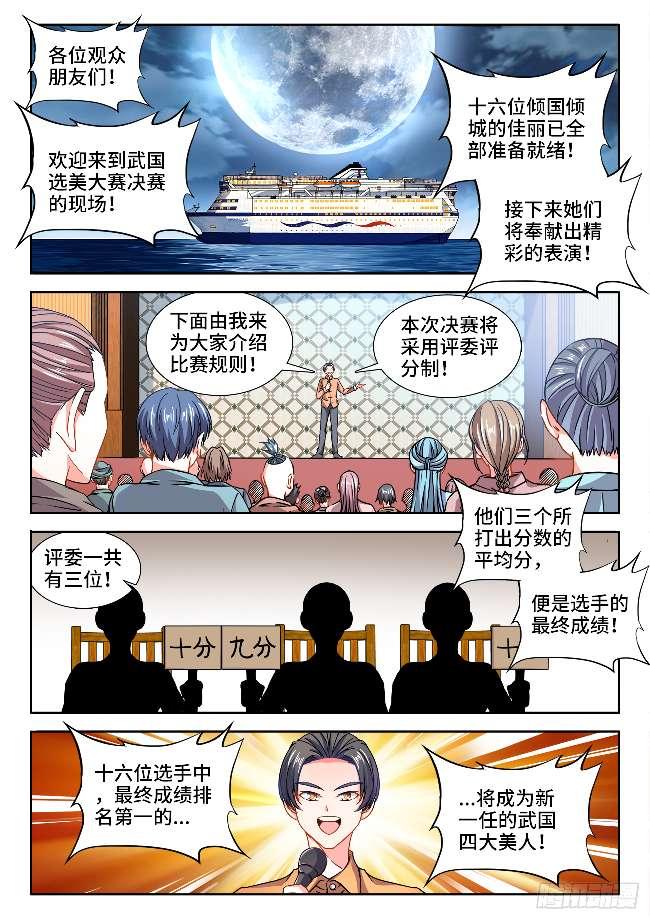 【漫画更新】食色大陆    第411话-小柚妹站