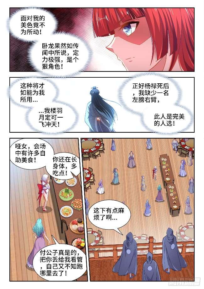 【漫画更新】食色大陆    第411话