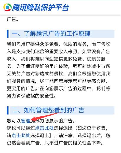 关闭腾讯QQ和微信个性化广告教程