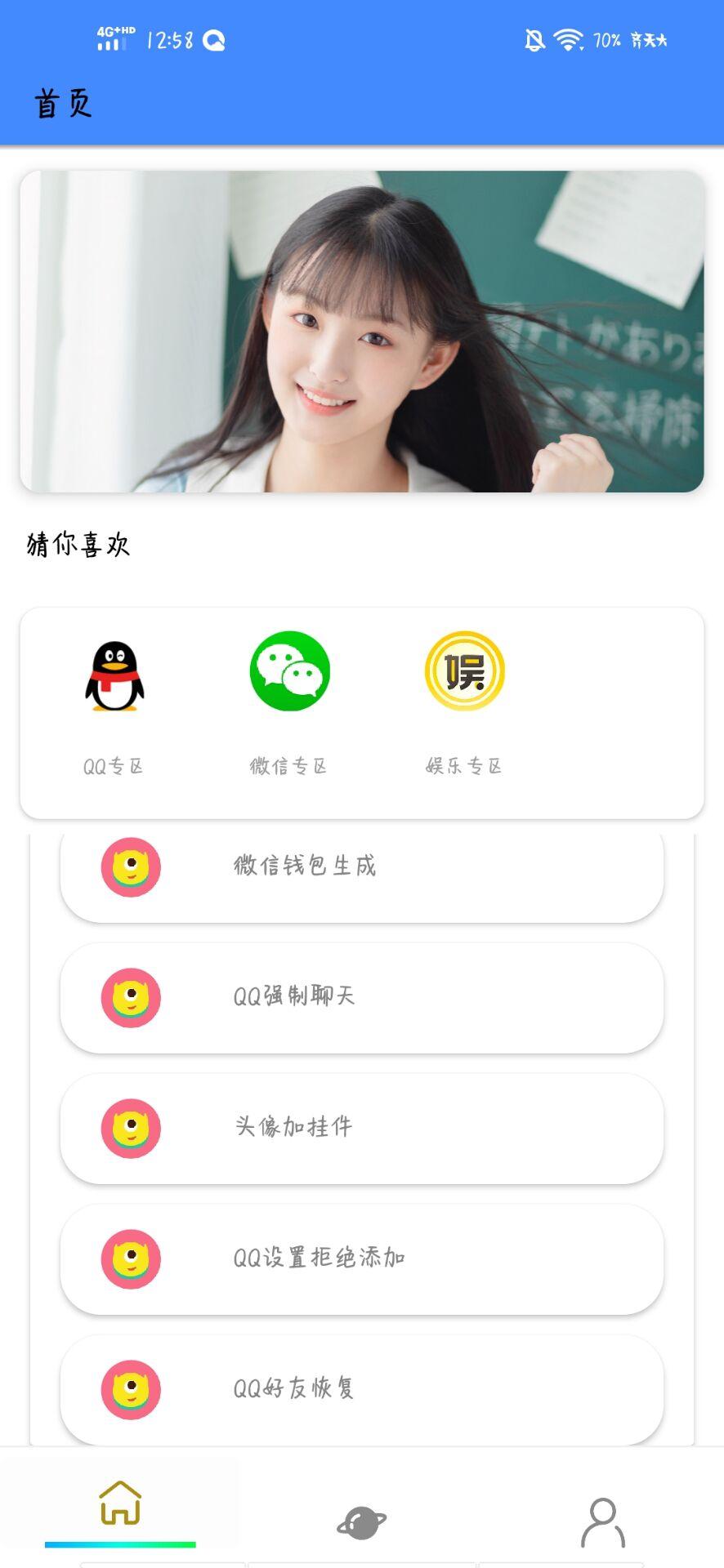 【分享】QQ工具箱1.3强度归来!超多工具任你用!