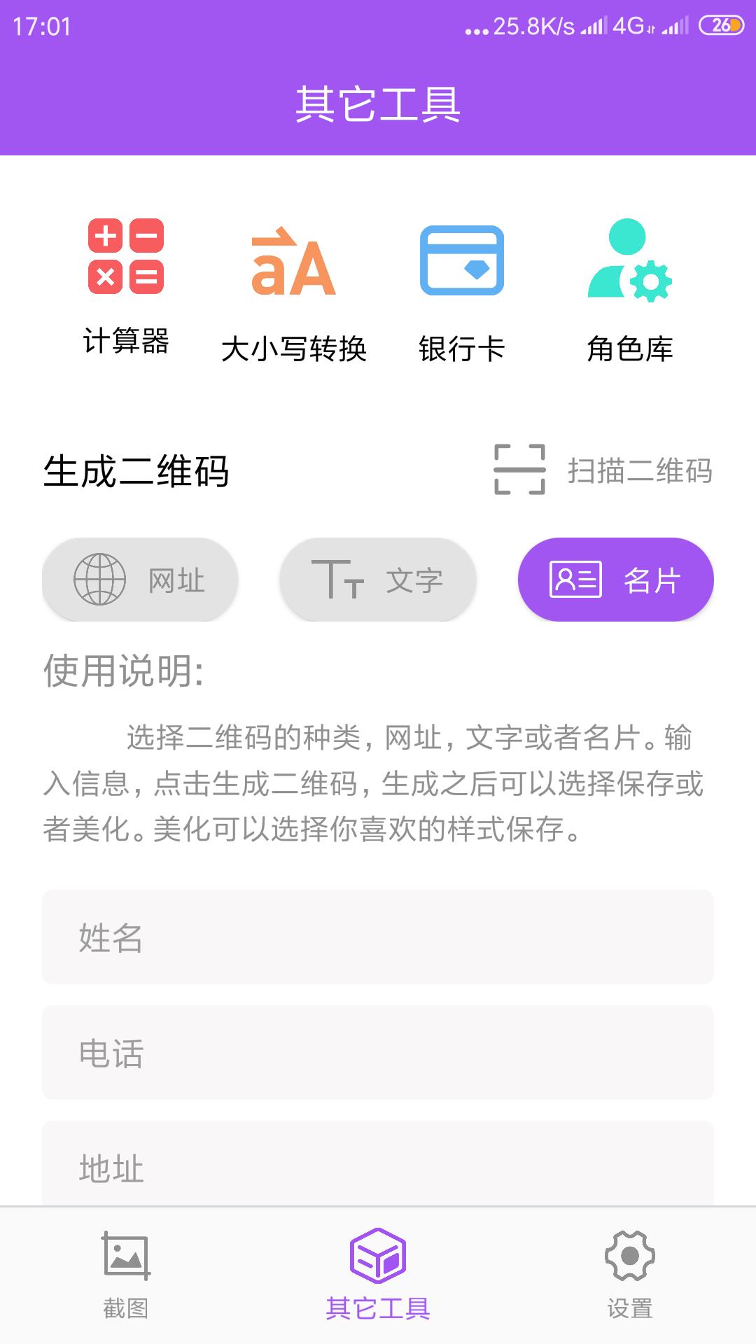 微商截图大师 5.4.7最新脱壳免登录会员版