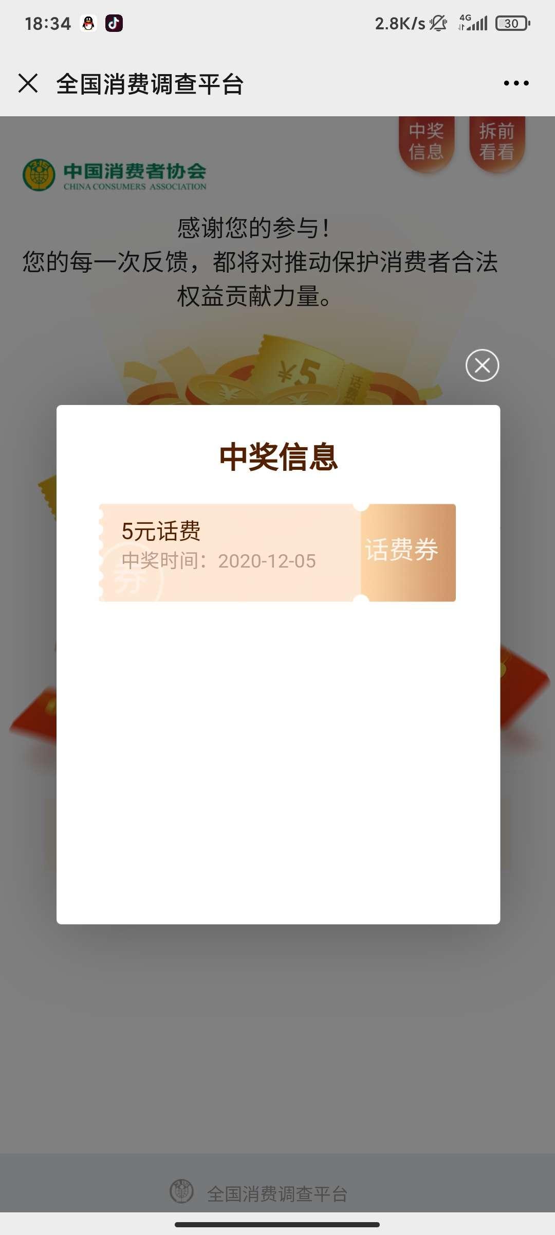 【话费流量】中国移动领话费-聚合资源网