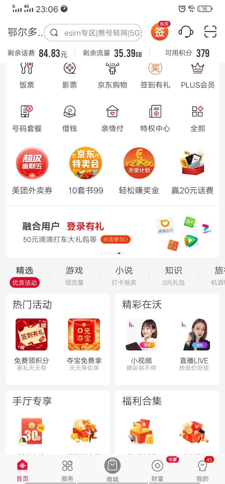 中国联通APP领取各种视频会员