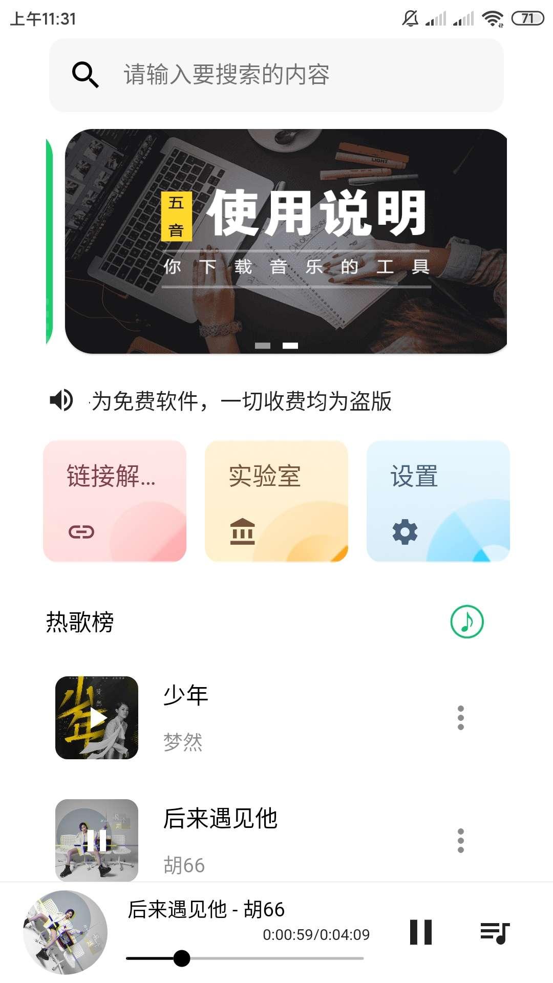 【分享】五音助手v2.3.1白嫖收费音乐资源