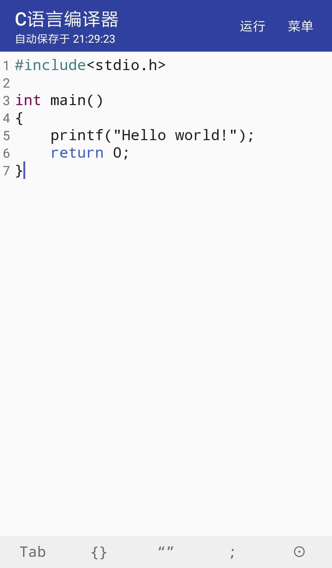 c语言编译器