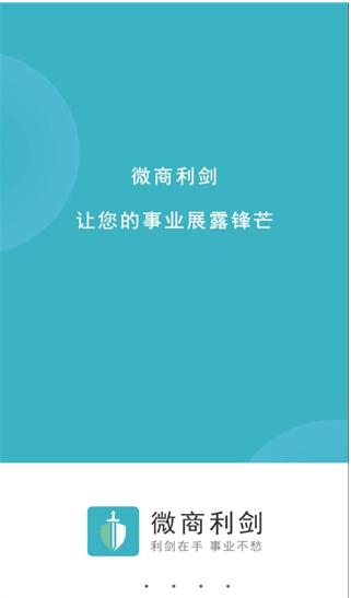微商利剑1.2.6版本,修复已知问题,增加企业微信群功能