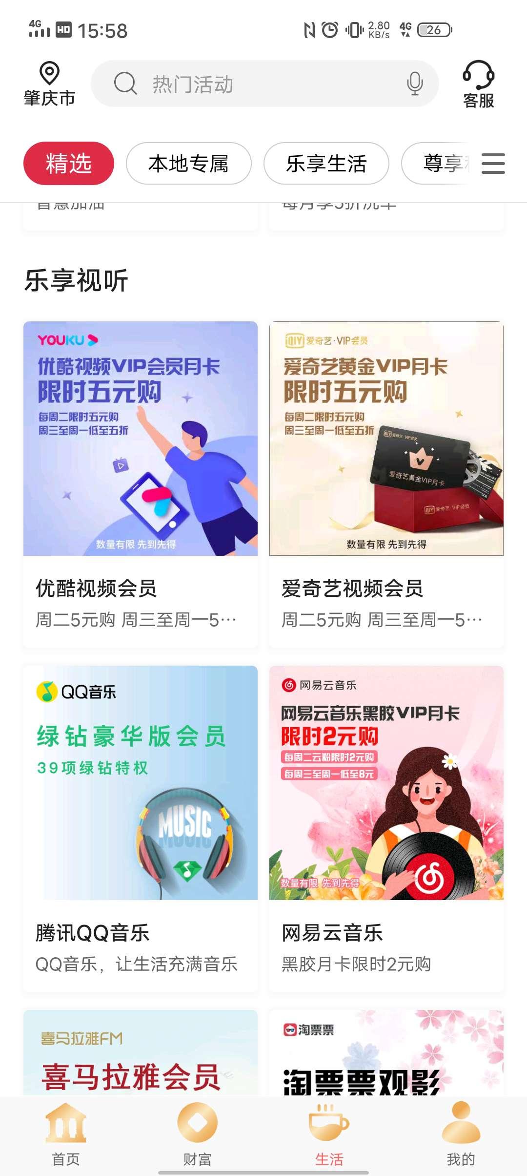 中国银行2元网易云月卡