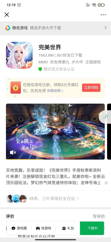 【现金红包】游戏红包-聚合资源网