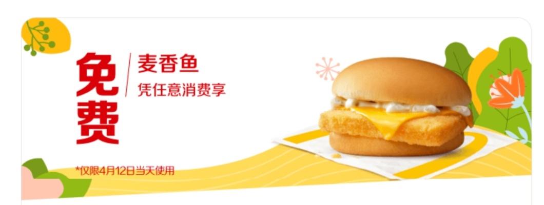 麦当劳免费商品活动