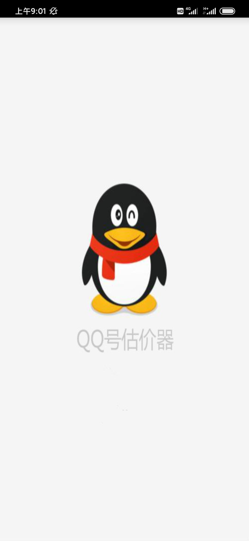 【原创】QQ号估价器 V1.0 快来测一测你的QQ号价值