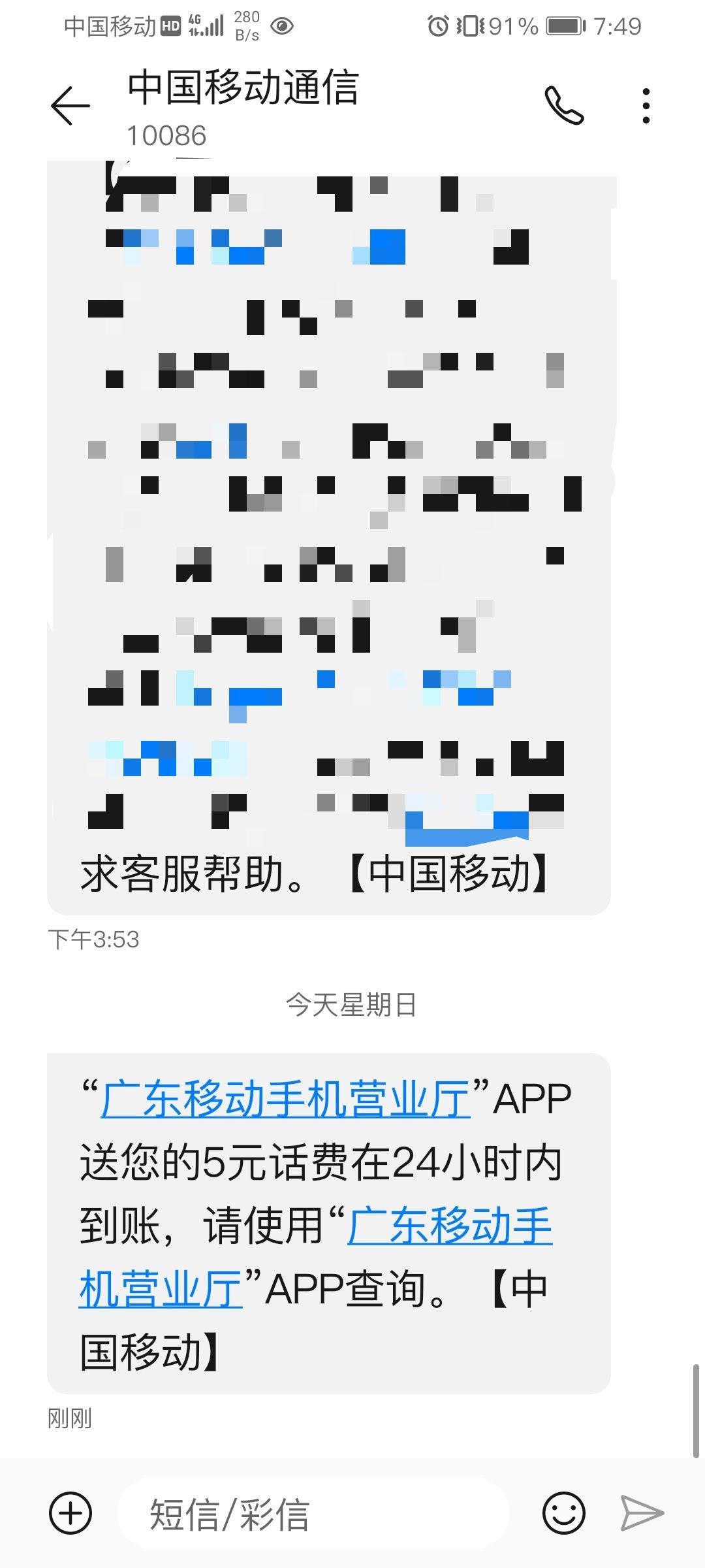 【话费流量】广东移动领5元话费-聚合资源网