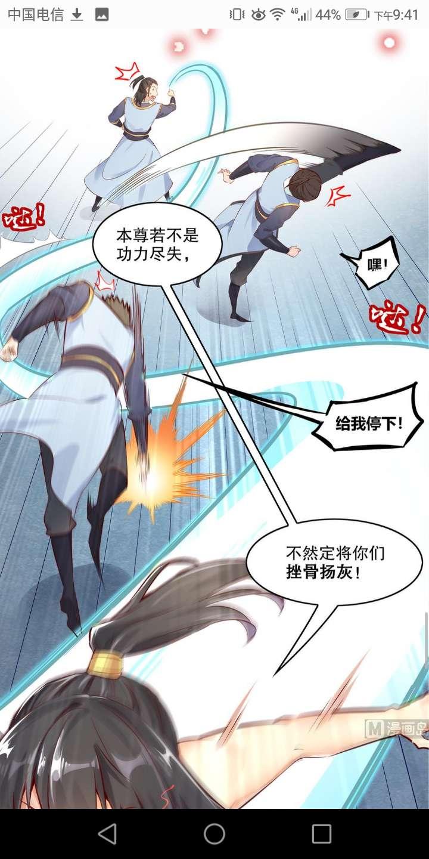【漫画】重生之魔尊当道[长期更新]