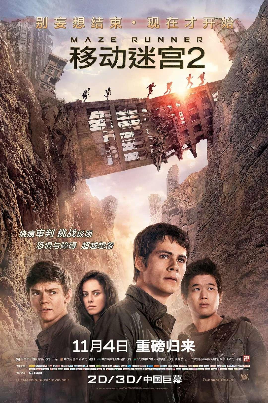 『电影推荐』-移动迷宫2:烧痕审判