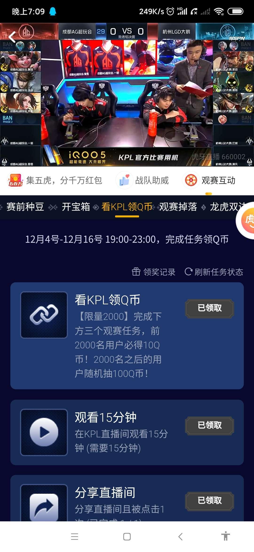 【虚拟物品】虎牙看王者荣耀比赛领Q币-聚合资源网