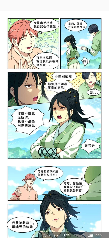 【漫画更新】桃花宝典(姻缘宝典)   第395话-小柚妹站