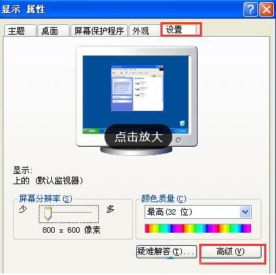 XP系统屏幕分辨率多少合适