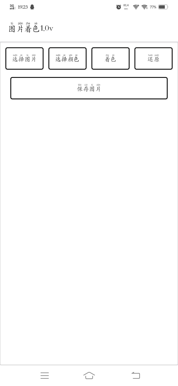 图片着色1.0v 黑白图标/图片上色必备