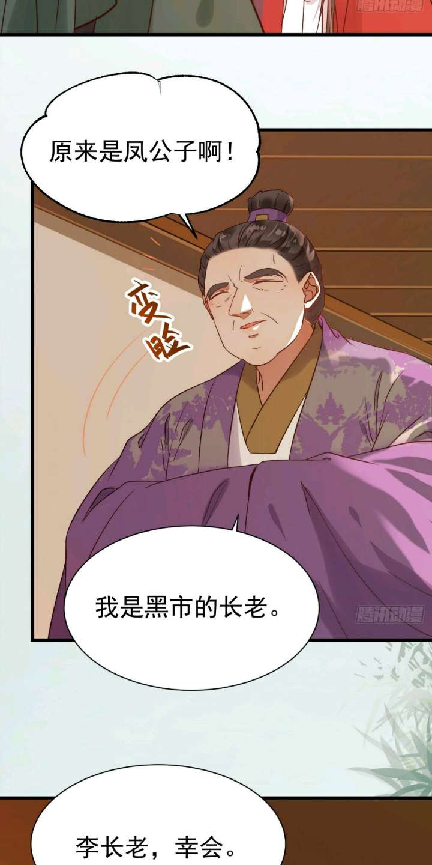 【漫画更新】鬼医凤九272~273话