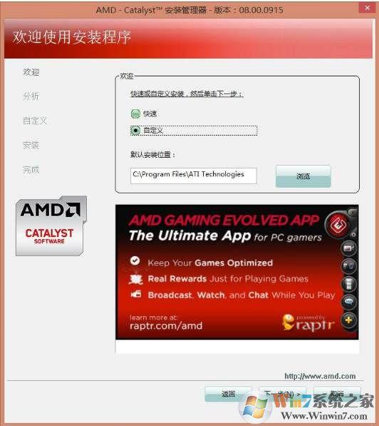 如何拥有AMD控制面板