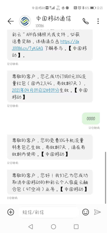 广东流量!!