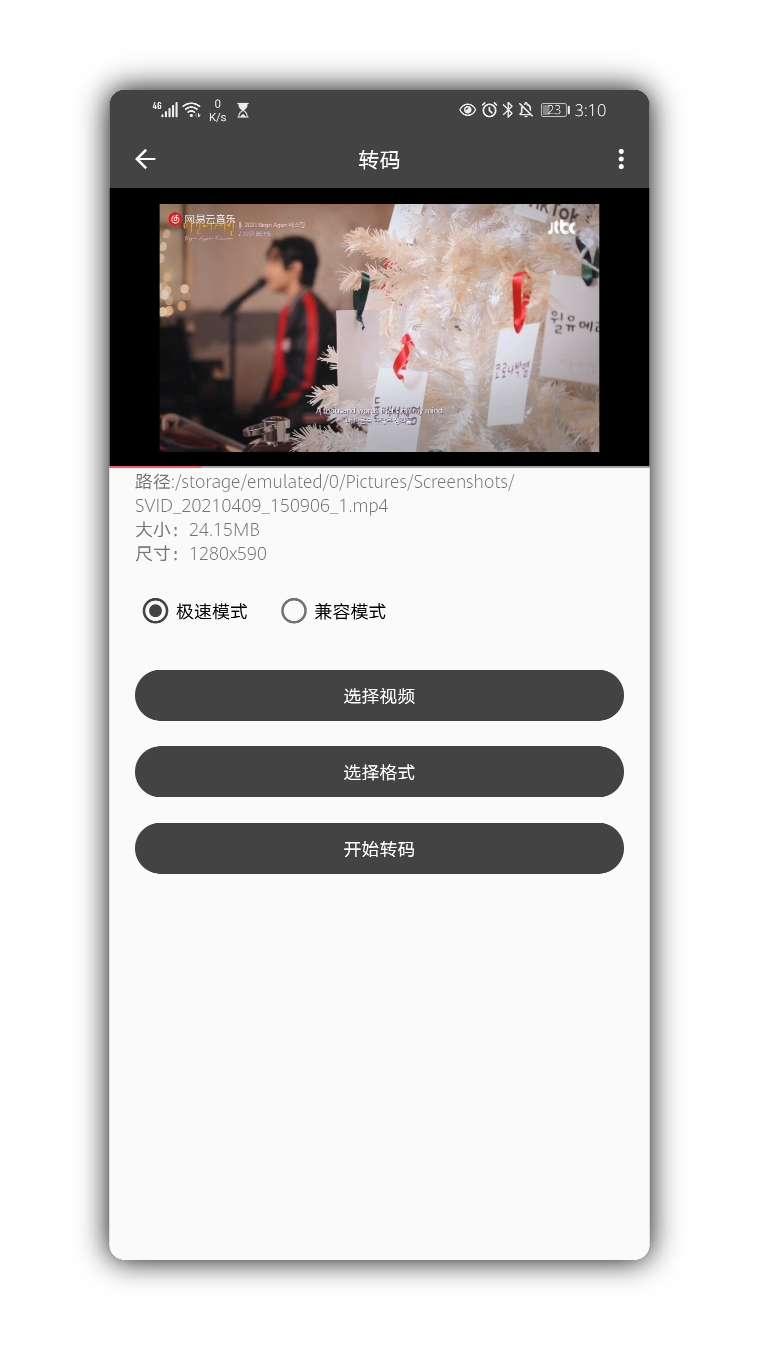 视频压缩V2.1.5★视频压缩转码裁剪拼接音频