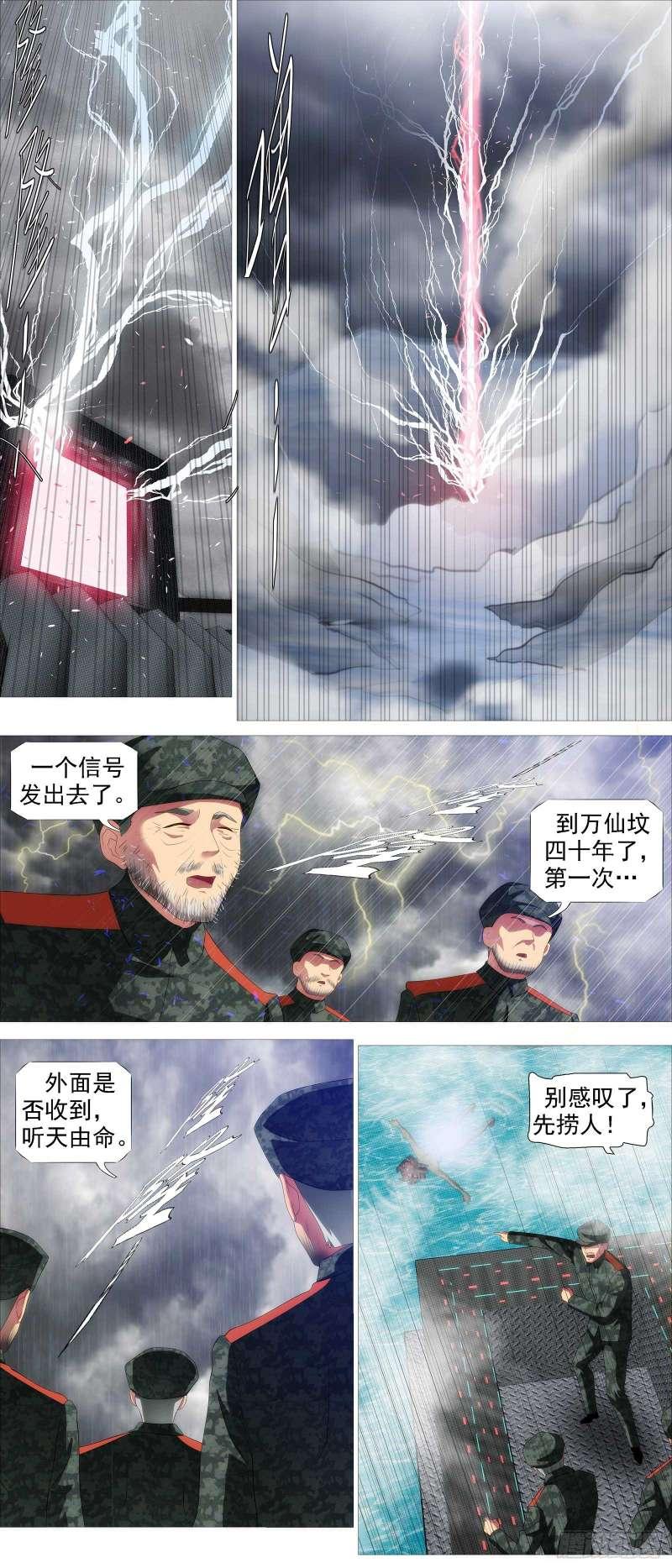 【漫画更新】铁姬钢兵416~417话