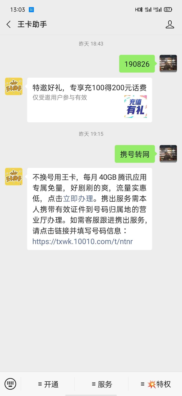【话费流量】王卡特邀充值有礼充50得100-聚合资源网