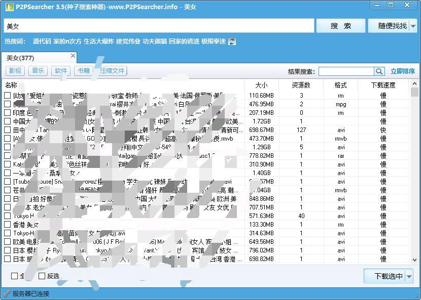 电脑端 P2P种子搜索神器 自备营养快线