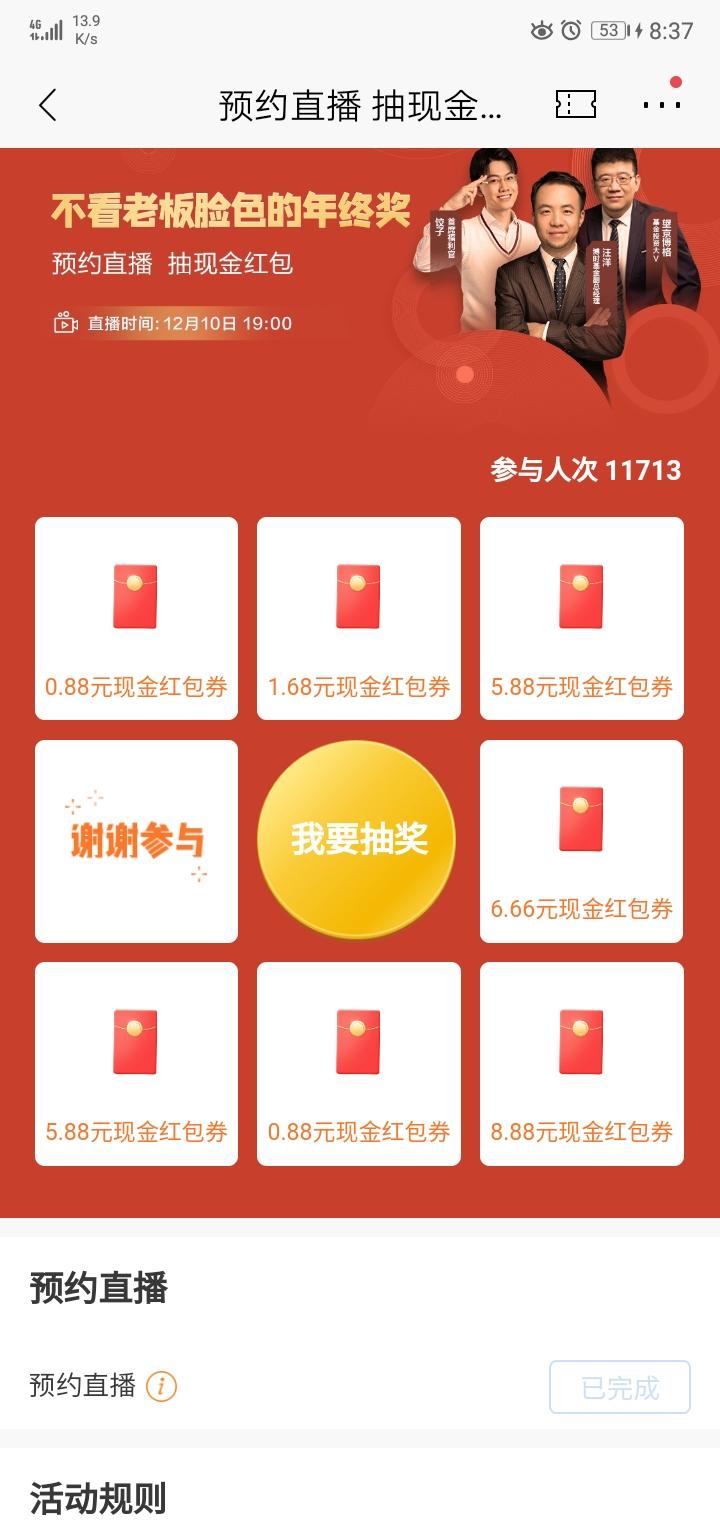【现金红包】招商银行app,预约直播抽红包-聚合资源网