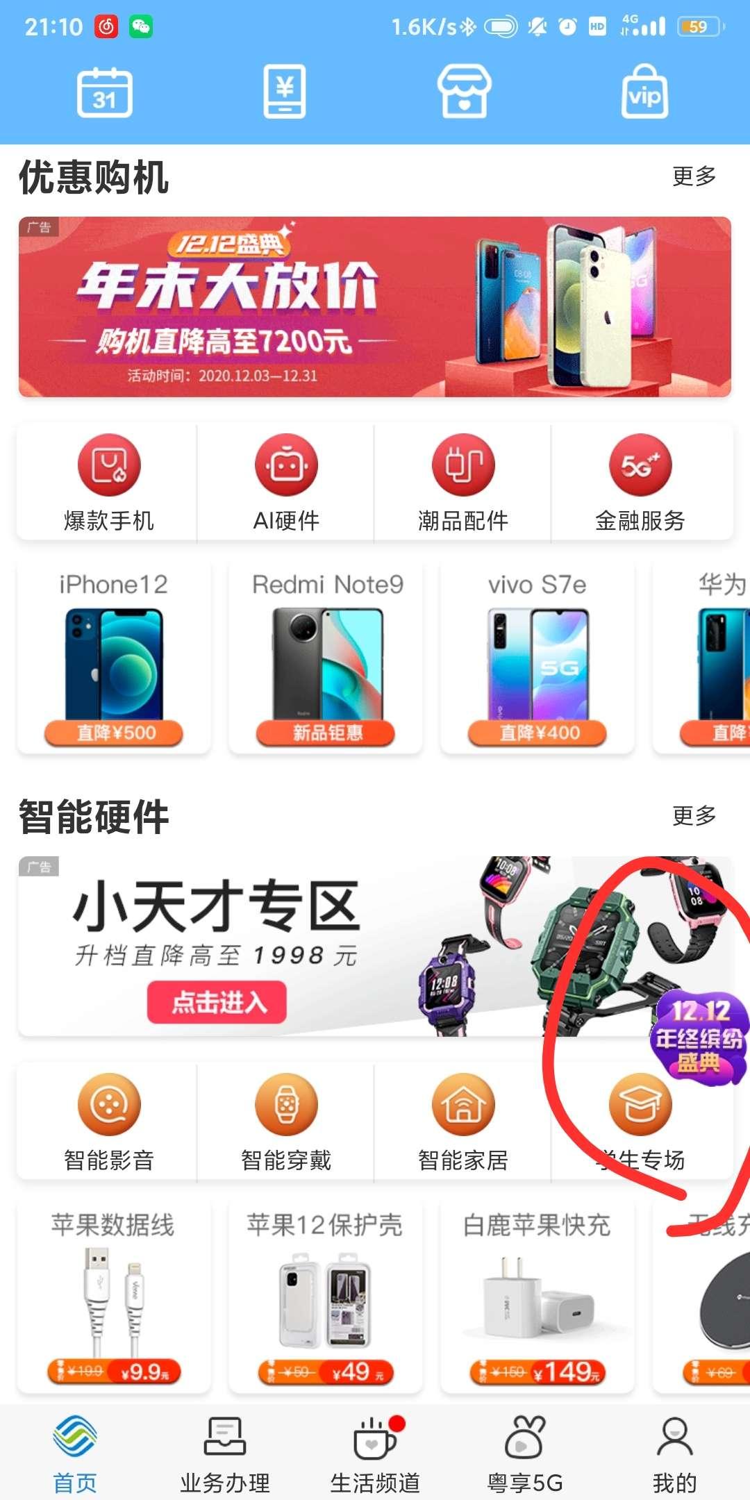 【话费流量】广东福利-聚合资源网