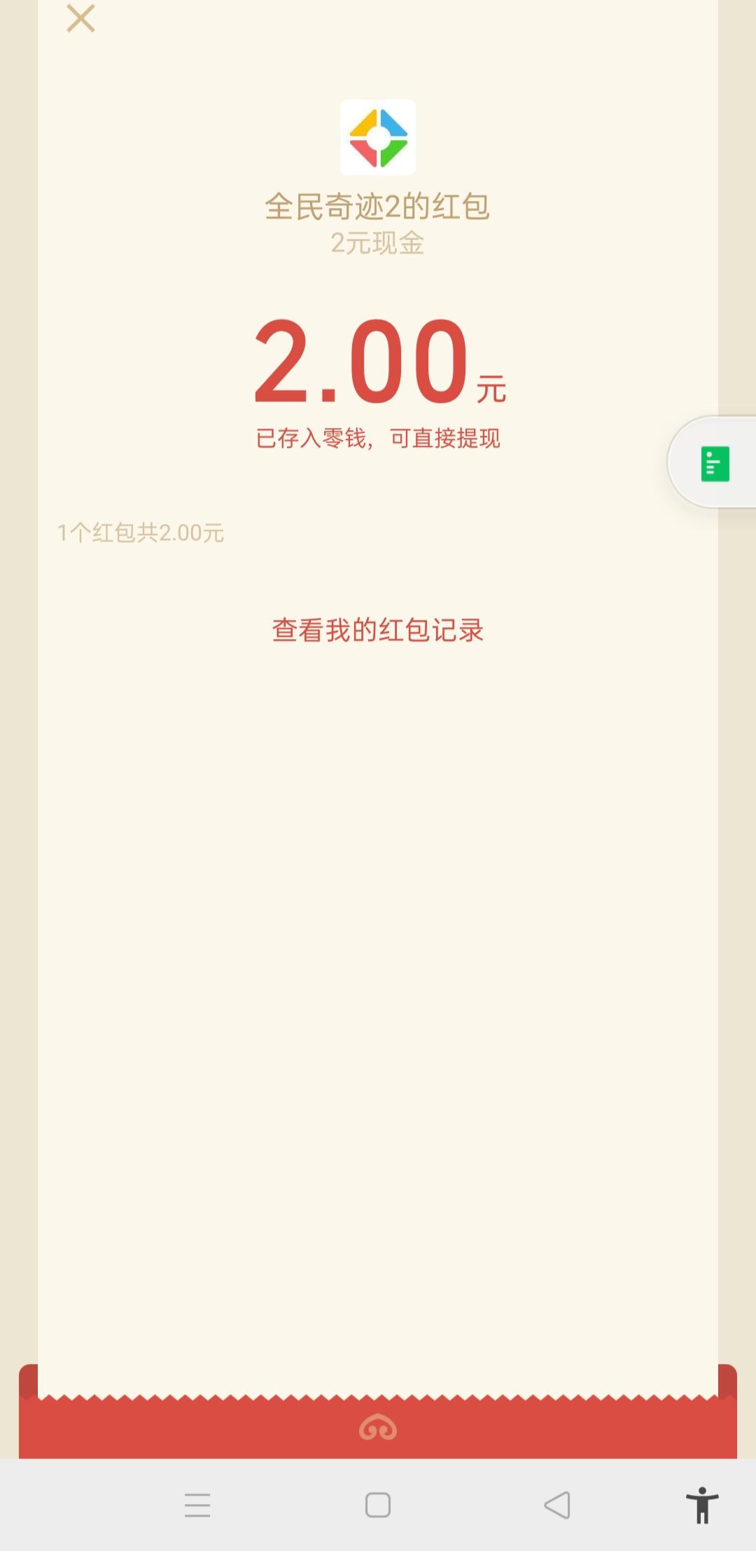 全民奇迹下载中2R