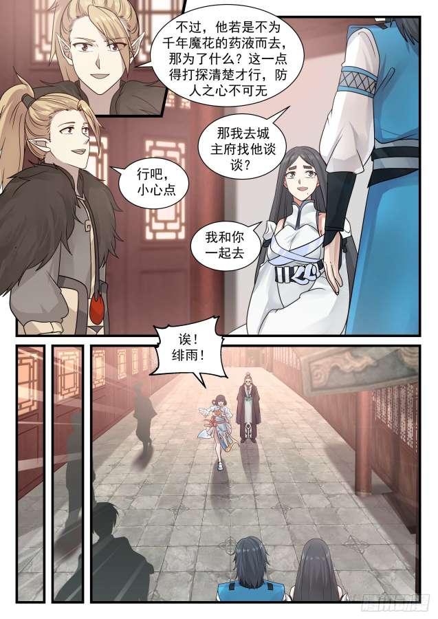 【漫画更新】武炼巅峰   第677–678话