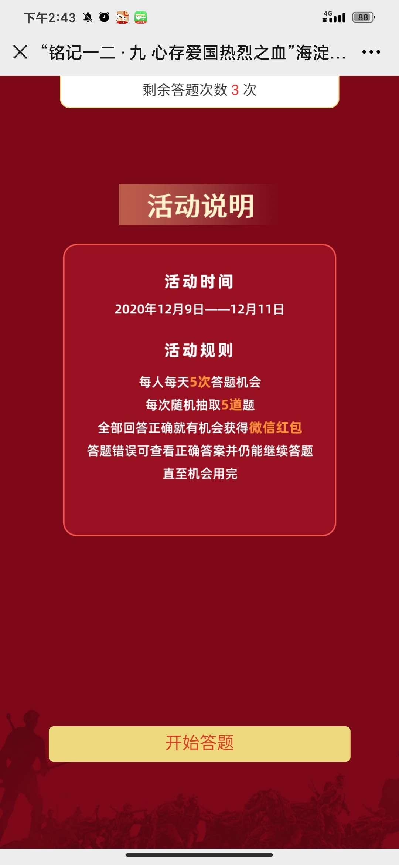 【现金红包】纪念一二九运动85周年党史知识竞赛-聚合资源网