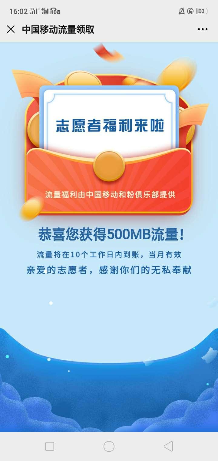 【虚拟物品】移动领500或1G流量-聚合资源网