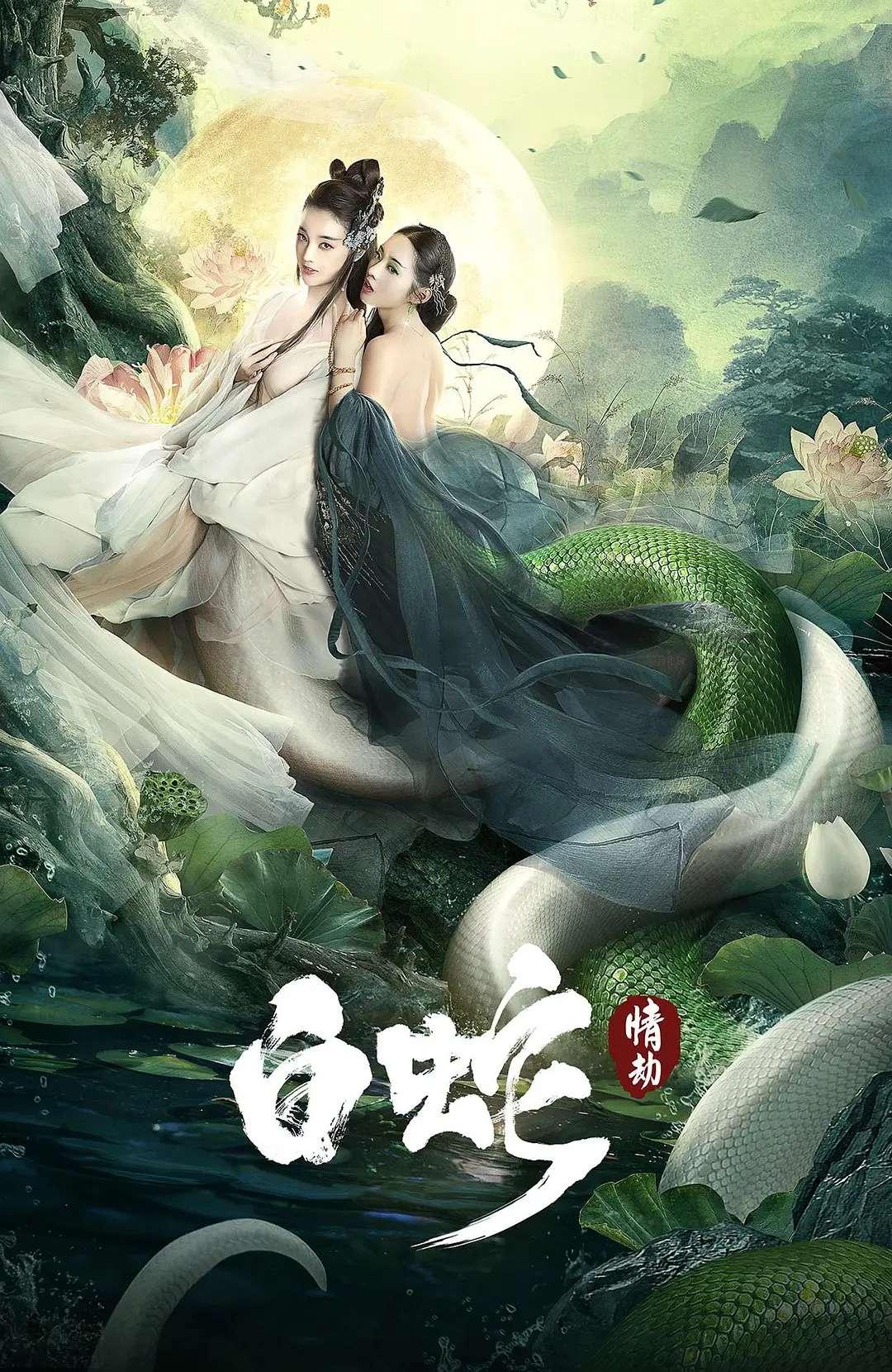 『电影推荐』-白蛇:情劫