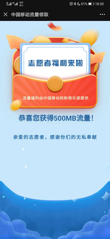 【话费流量】全国移动免费领500M~1GB月包流量-聚合资源网