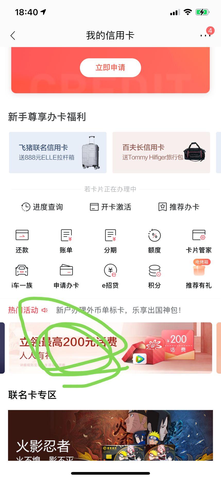 【虚拟物品】招商银行app领话费腾讯视频等-聚合资源网