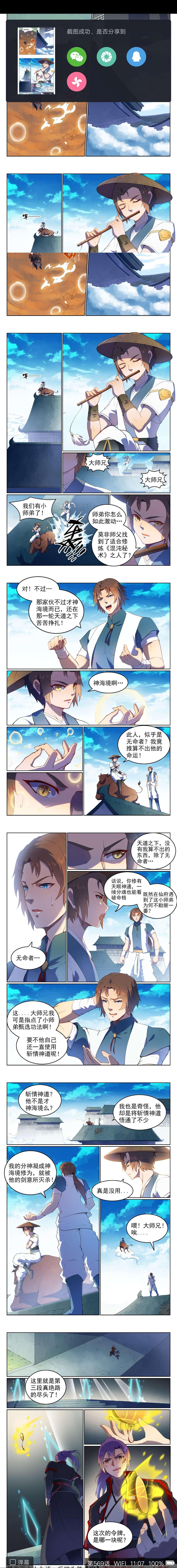 【漫画更新】,蓝色二次元少女图片