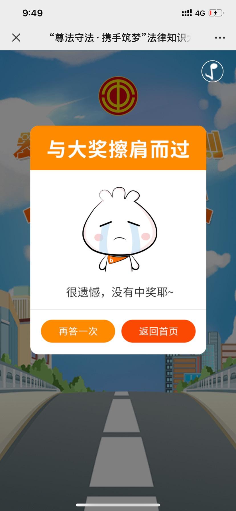 【现金红包】宪法大闯关抽红包-聚合资源网