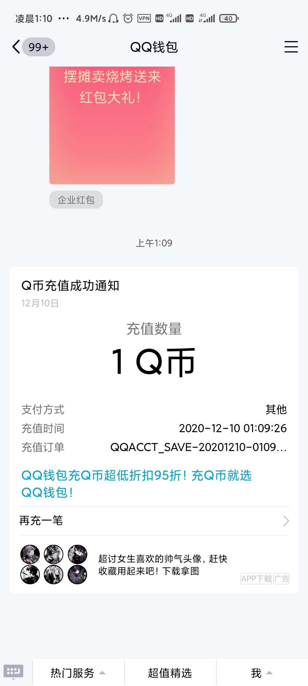 【虚拟物品】预约游戏领QB-聚合资源网