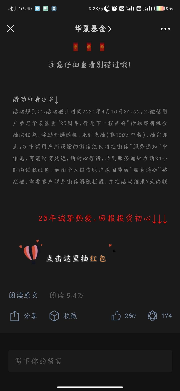 华夏基金23周年福利