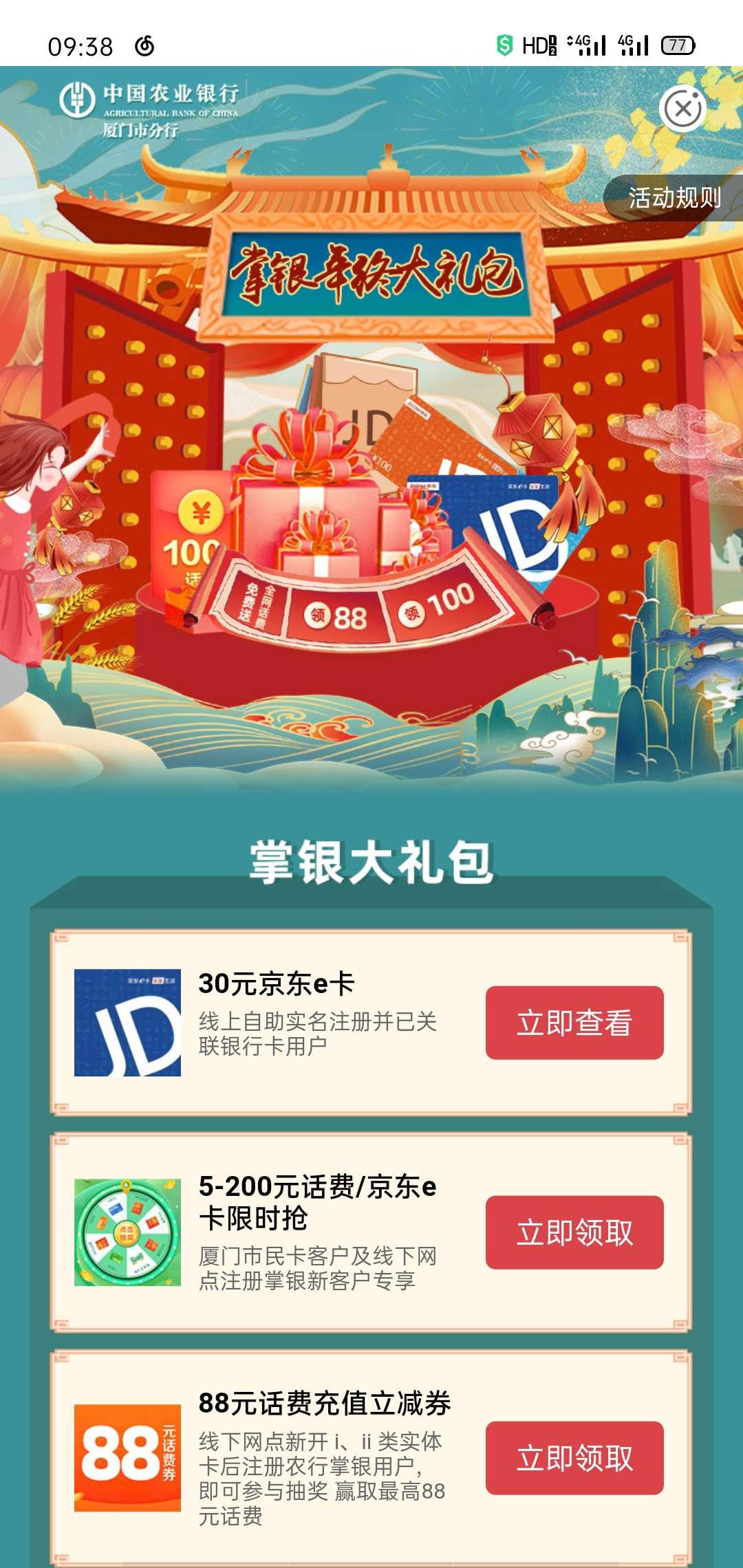 中国农业银行送30京东e卡-聚合资源网
