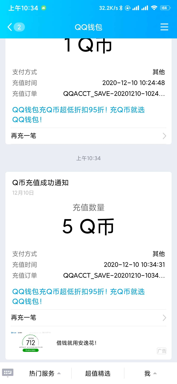 QQ游戏中心下载鸿图之下领Q币,保底5个!-聚合资源网
