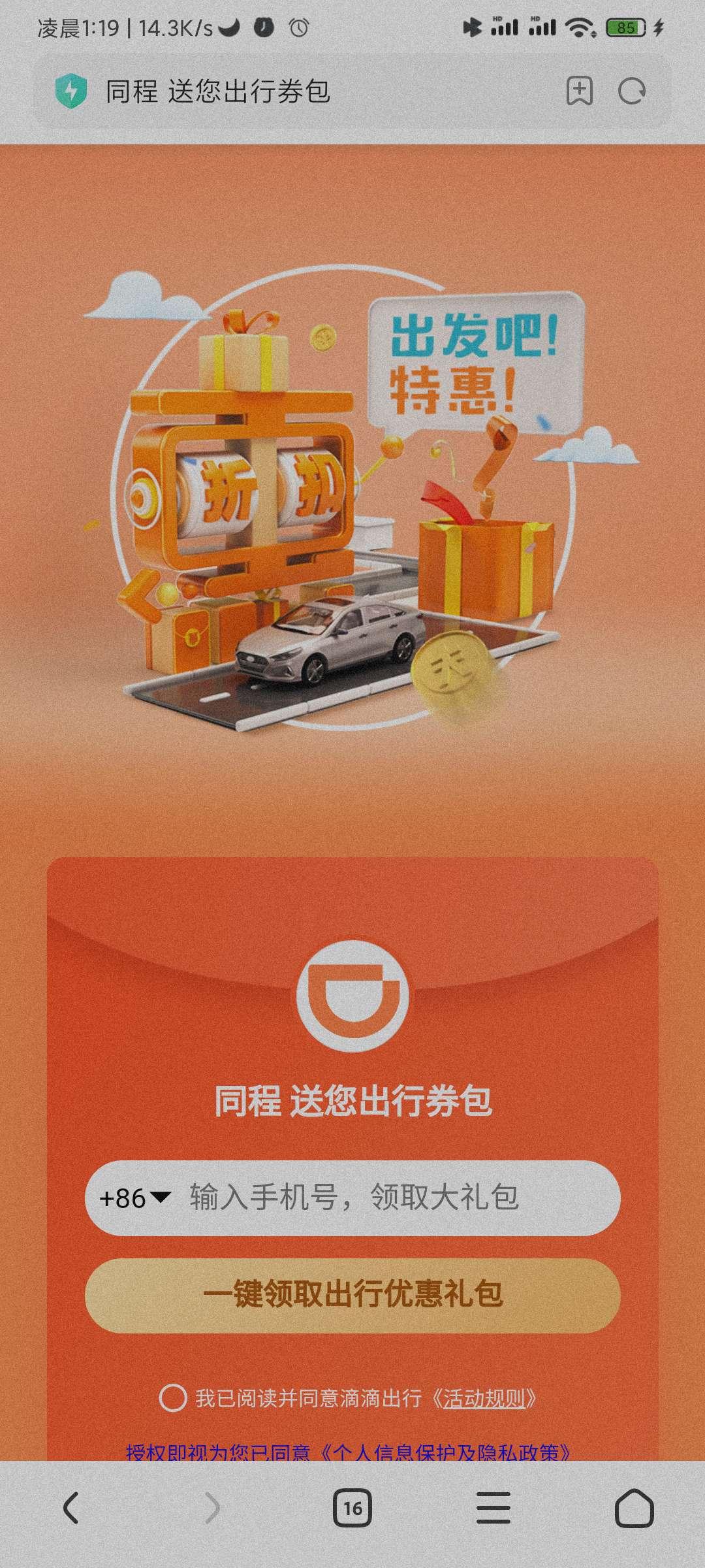 【虚拟物品】领滴滴5折打车券和快的新出租<b style=