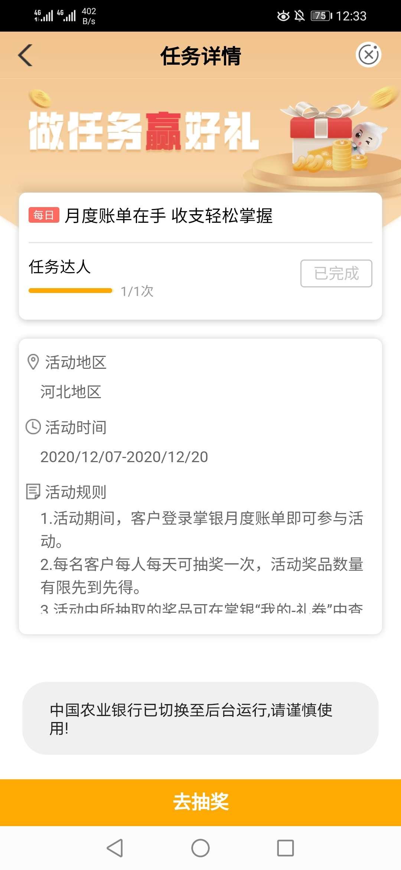 【虚拟物品】农行月度账单抽e卡-聚合资源网